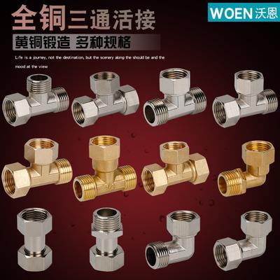 4分全铜加厚三通水管燃气管不锈钢三通接头配件内丝外丝活接三通