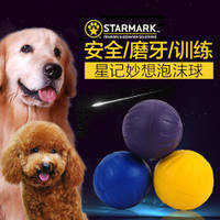 Star dog toy ball bite training Golden Retriever large dog dog bite Keji bouncy ball toy pet supplies