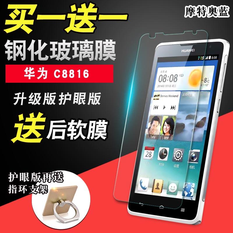 c8816d手机膜