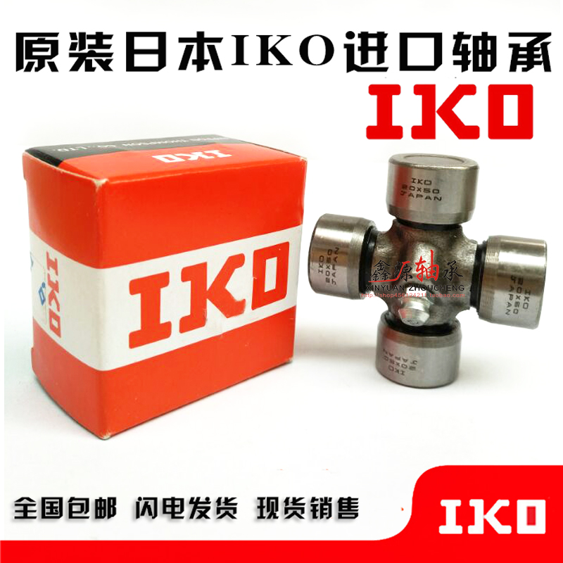 日本IKO进口汽车轴承CA-1160K2 解放 传动轴 万向节十字轴 48X127