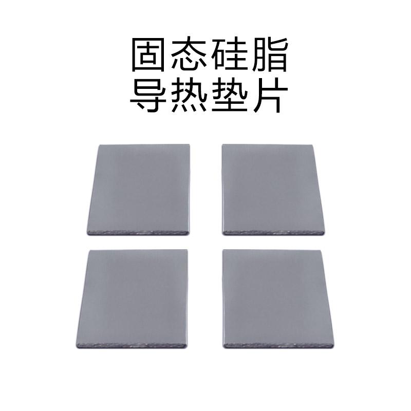 笔记本电脑 固态硅脂 导热垫 硅脂垫 显卡显存南北桥导热片散热垫