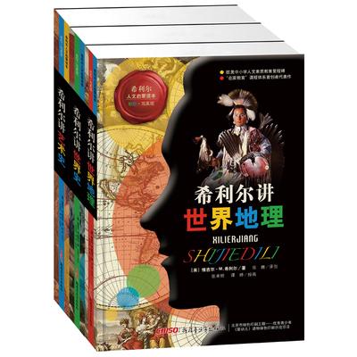 包邮《希利尔讲世界史、世界地理、艺术史》套装  彩绘.写真版 含希利尔讲艺术史 儿童版房龙,这是一套能给所有小孩带来福气的书