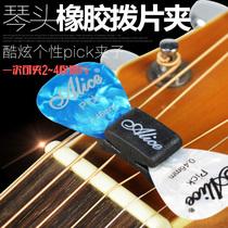 正品爱丽丝吉他拨片套 琴头橡胶吉他拨片夹 新款超酷个性pick夹子