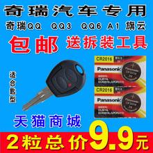 奇瑞QQ QQ3 QQ6 A1 旗云 旗云2 g6 m5 m1 x1 g2 g3 g5 瑞麒汽车机械钥匙原装遥控器纽扣电池松下CR2016
