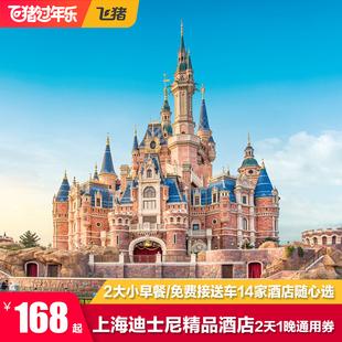 淘酒店精选 上海迪士尼周边多店2天1晚通兑含早含接送
