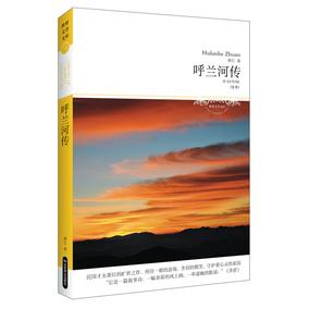 """呼兰河传(全本)民国才女萧红的旷世之作,用诗一般的意境、含泪的微笑,守护着心灵的家园;茅盾说""""它是一篇叙事诗,一片多彩"""