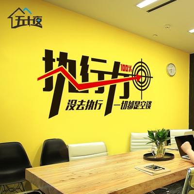 办公室墙贴企业员工激励公司文化墙壁贴画会议室墙纸贴标语执行力新品特惠