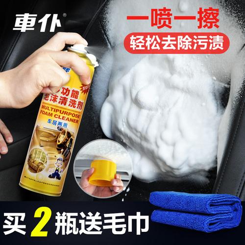 车仆多功能泡沫汽车用内饰清洁清洗剂顶棚真皮革座椅去污洗车液