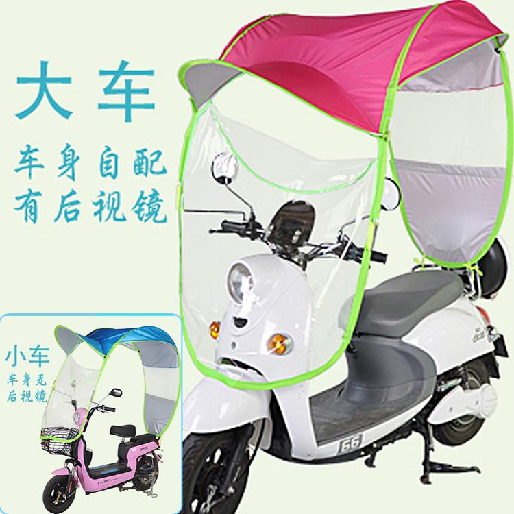 晴雨伞全封闭通用前挡披挡雨披电动车雨棚摩托防嗮伞女士摩托车