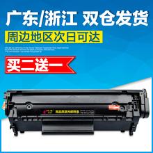 适用惠普HP Laser Jet M1005MFP M1319F激光一体机打印机墨盒硒鼓