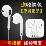 耳塞iPhone6/plus/6s/4s/5s苹果手机耳机线控epcbook 入耳式通用