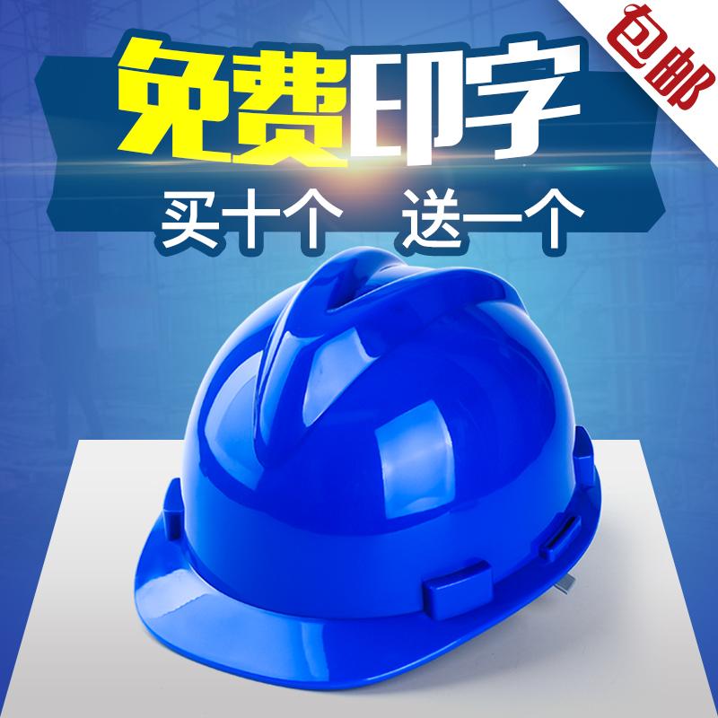 安全帽 工地施工防砸领导头盔 电工安全帽,免费印字设计包邮