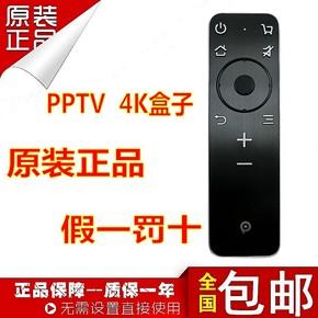 PPTV PPBOX 4k四核智能蓝牙遥控器网络高清电视机顶盒遥控器