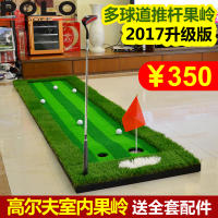 New POLO Golf Green Indoor Simulator Putting Trainer Supplies Exercise Carpet Ballway Activity Set