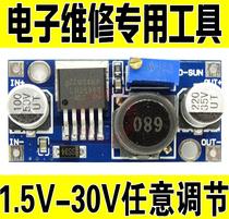 LM直流电压转换板 1.5V-30V可调电源 降压模块 液晶 电子电路维修