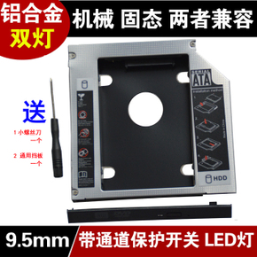 华硕ASUS A450 S551 U46 K550 K551 光驱位机械固态硬盘支架托架