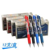 爱好中性笔 签字笔水笔芯0.5医生处方墨蓝黑红489 按动中性笔 包邮