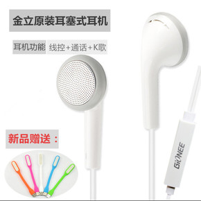 金立S6耳机原装正品M3 GN5007 S5 GN3001 F100 GN5003大金钢2通用