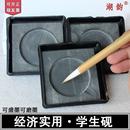 多功能砚台毛笔书法用 石头砚台学生砚台初学练习者适合 小号