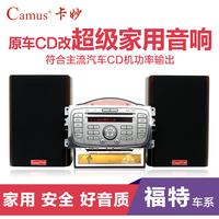 卡妙拆车原车载汽车cd机改家用音响箱适用于福特汽车改装送线束