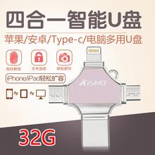 王者苹果手机U盘32G电脑ipad安卓两用三用四合一type-c高速优盘