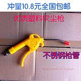 Blowing dust gun, high quality plastic dust gun, air gun, high pressure air gun, air gun / dust gun