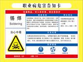 职业病危害告知卡 危险品提示牌 化学品标志牌 锡焊 安全警示牌