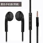 福晴S8电脑手机mp3面条耳机耳塞入耳式游戏运动耳麦话筒