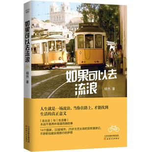 7年走過14個國家尋覓32段感動如果可以去流浪旅游旅行圖書地理游記類書籍2018大全文藝隨筆女性情商青春勵志書籍暢銷書排行榜修養