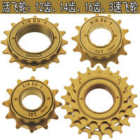 Single speed flywheel 12 teeth 14 teeth 16 teeth three speed flywheel Dead speed modified live flywheel folding bicycle flywheel