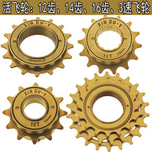活飞轮折叠电动车普通旋式 自行车通用单速12齿16齿三速死飞车改装