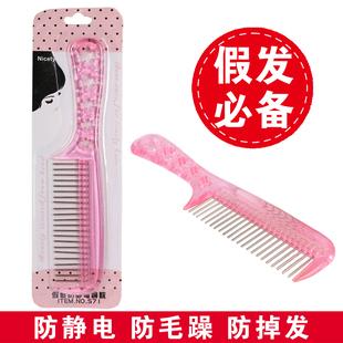 假发铁梳子  防静电钢齿梳子 使假发不易毛躁