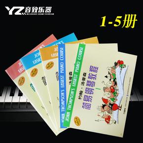 正版 钢琴教程 约翰汤姆森简易钢琴1-5 汤普森基础教材钢琴书