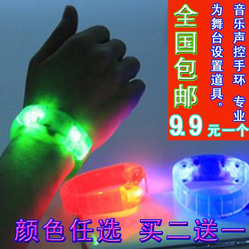 LED声控发光手镯音乐手环闪光夜光手腕带演唱会舞台晚会助威道具
