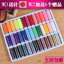 Popular boxed 39-color Sewing Machine Line manual sewing line household sewing thread wiring needle bag