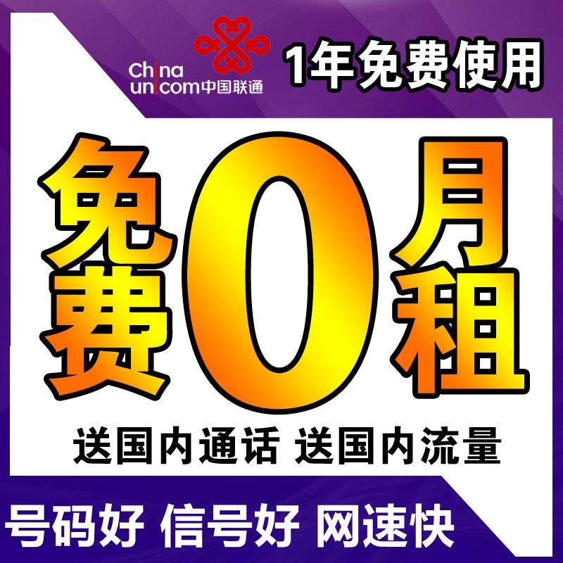 上海移动0月租