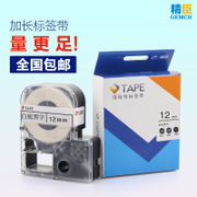Jingchen JC-114 label machine ribbon 6/10/12mm waterproof cable label paper white black price tag