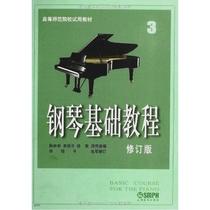 版DVD钢基上海音乐出版社钢琴教程书籍高等师范院校试用教材2DVD附修订版1高师钢琴基础教程正版包邮