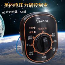 美的电压力锅控制面板/旋钮12PCH602A/12PCH402A/12PCH502A定时器