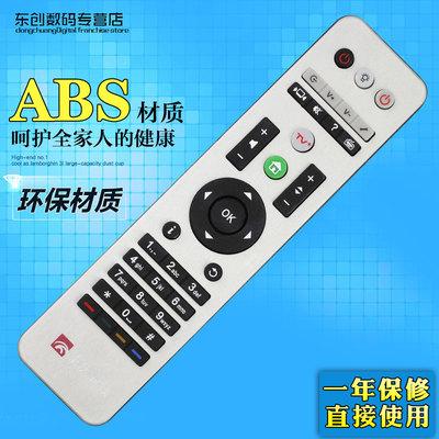 重庆有线高清数字电视机顶盒遥控器板 九洲永新CA DVC-7028A年中大促