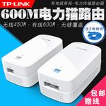 TP-LINK H39R&H39E 600M无线路由器电力猫穿墙hyfi家用WiFi一对套
