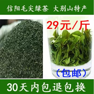 Чай Синьян Маоцзянь Артикул 39215257876