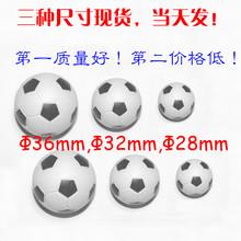冲冠型号F3 特价 包邮 桌上足球小球足球桌塑料实心小球买满20个全国