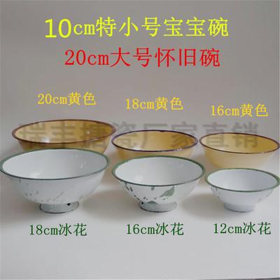 10个包邮怀旧经典复古搪瓷碗泡面碗搪瓷碗加厚老式搪瓷饭碗冰花碗