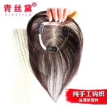 Indigo Hand-knitted Hair Top Wig Block True Hair Top Replenishment Block Invisible Light and Thin Men's and Women's Hair Replenishment Block