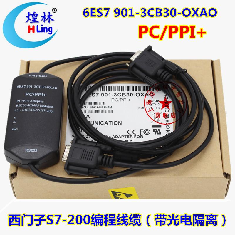 煌林PC-PPI+西门子S7-200系列PLC光电隔离型编程电缆 rs232通讯线