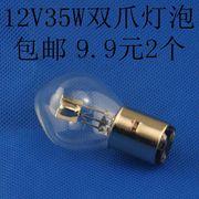 包邮摩托车双丝大灯灯泡12V35W普通双爪灯泡老款大灯灯泡黄光灯泡