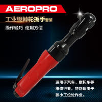 Ai Po Luo pneumatic ratchet wrench small wind gun pneumatic tools torque wrench 1/2 strong industrial grade auto repair