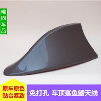 Dedicated to Honda 19 Ling Pai Ge Rui shark fin antenna 09-18 models Feng Fan modified radio signal antenna