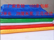 吉祥如意哈达 2米长28厘米宽 佛教礼仪用品 蒙古族哈达 黄色哈达